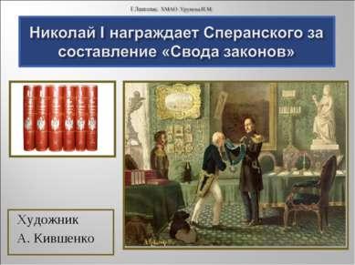 Художник А. Кившенко