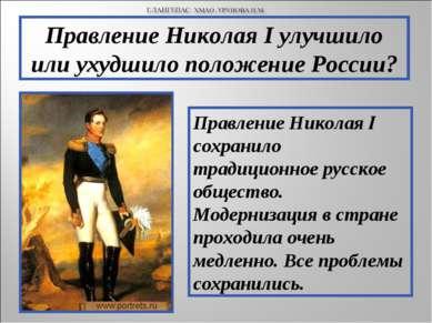 Правление Николая I улучшило или ухудшило положение России? Правление Николая...