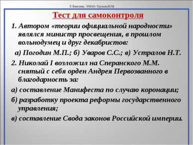 Тест для самоконтроля 1. Автором «теории официальной народности» являлся мин...