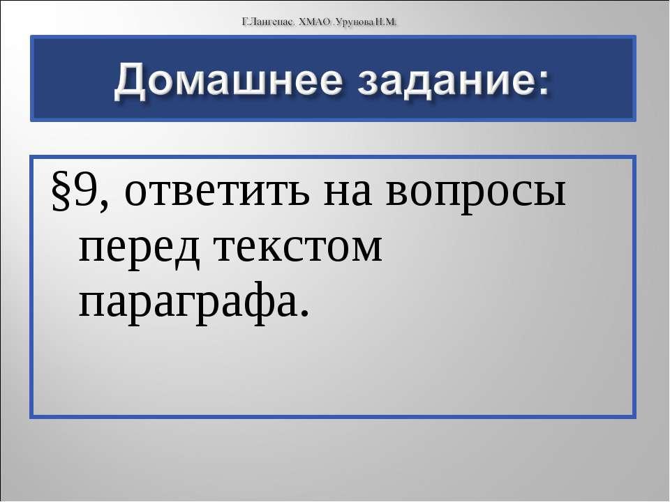 §9, ответить на вопросы перед текстом параграфа.