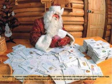 Ну и конечно, одна из самых главных забот Деда Мороза - успеть прочитать все ...