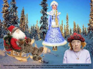 Нашего доброго Дедушку раньше называли Дед Трескун. Он был маленьким суровым ...