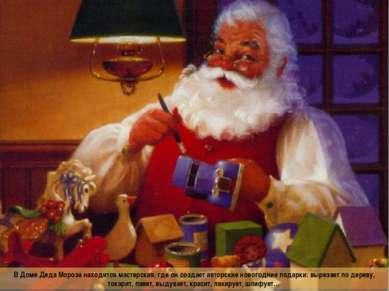 В Доме Деда Мороза находится мастерская, где он создает авторские новогодние ...