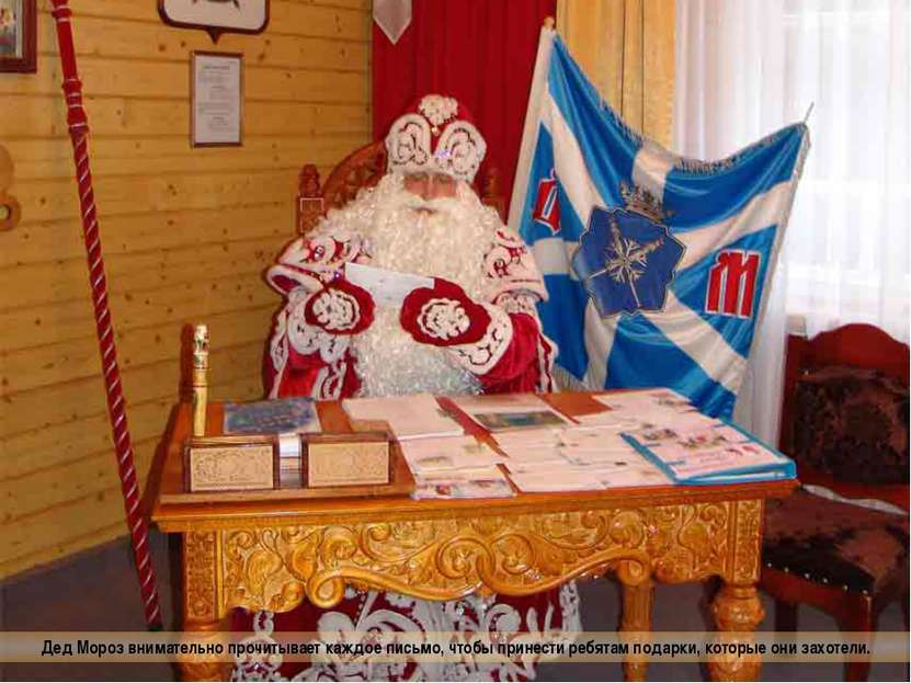 Дед Мороз внимательно прочитывает каждое письмо, чтобы принести ребятам подар...