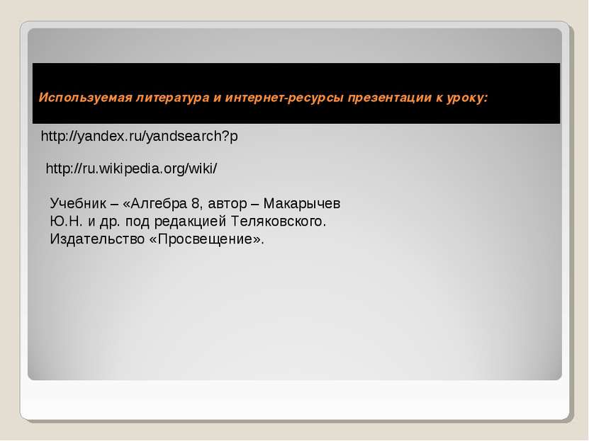 Используемая литература и интернет-ресурсы презентации к уроку: http://yandex...
