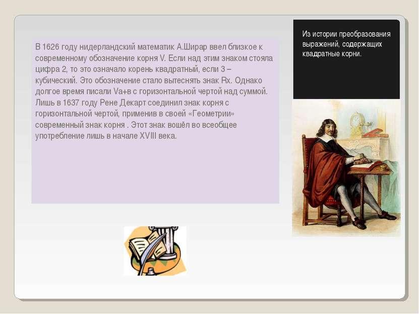 В 1626 году нидерландский математик А.Ширар ввел близкое к современному обозн...
