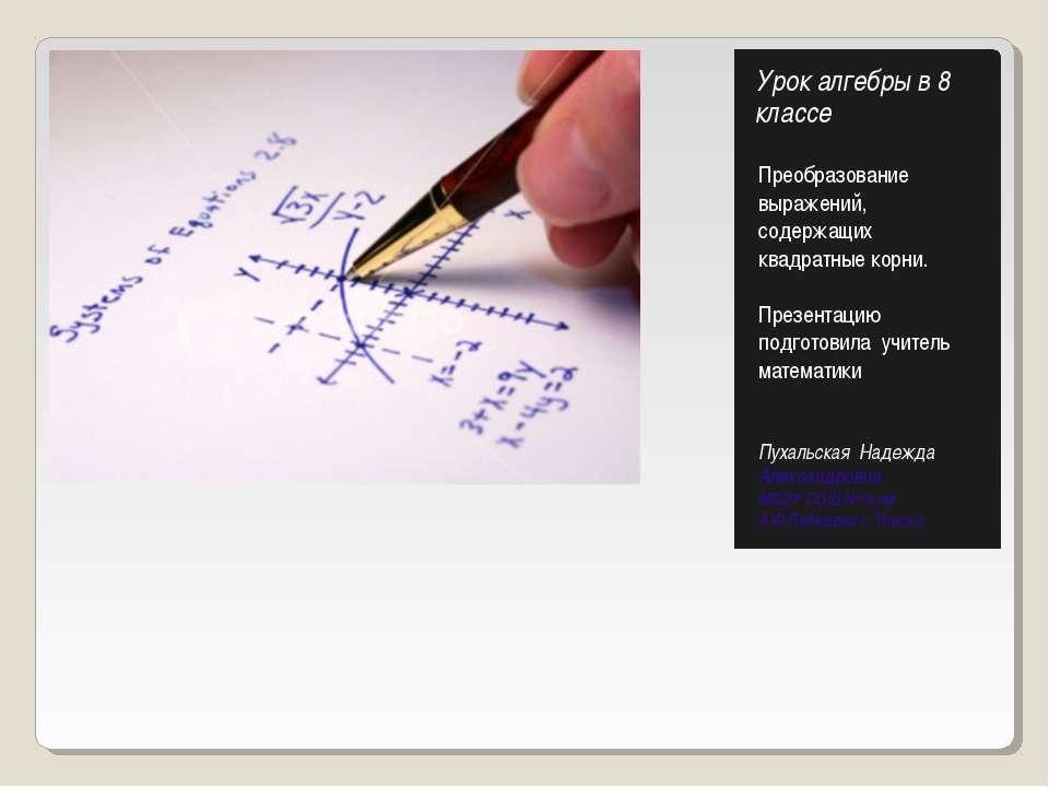 Преобразование выражений, содержащих квадратные корни. Презентацию подготовил...