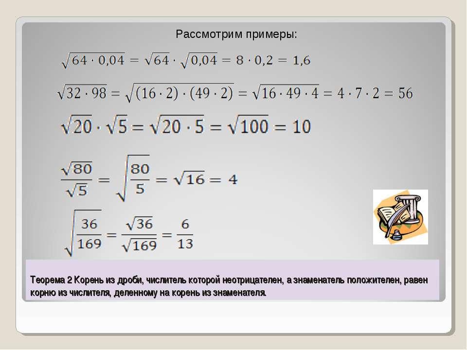 Теорема 2 Корень из дроби, числитель которой неотрицателен, а знаменатель пол...
