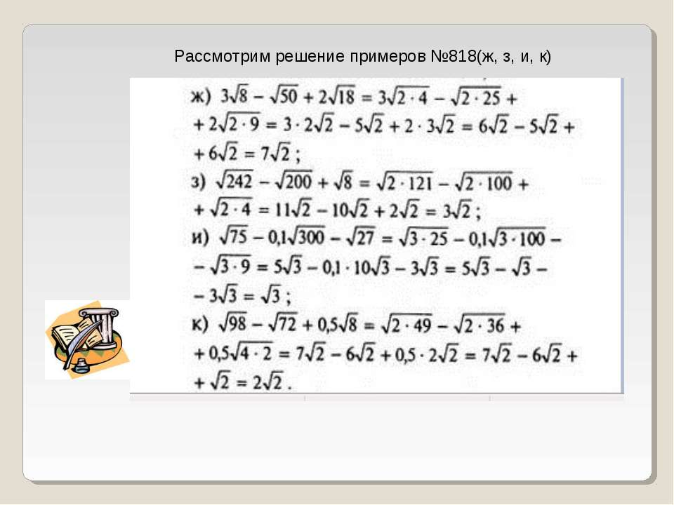 Рассмотрим решение примеров №818(ж, з, и, к)