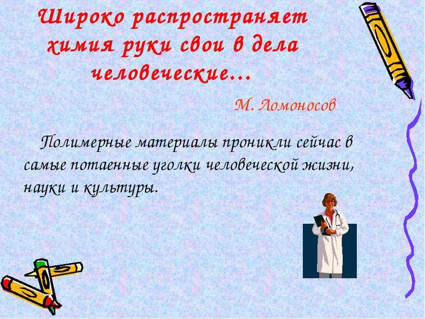 Широко распространяет химия руки свои в дела человеческие… М. Ломоносов Полим...