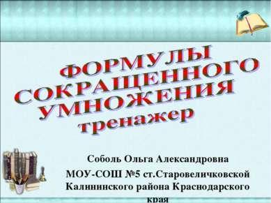 Соболь Ольга Александровна МОУ-СОШ №5 ст.Старовеличковской Калининского район...
