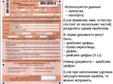 Используются данные – пропуска, – паспорта. Если фамилия, имя, отчество состо...