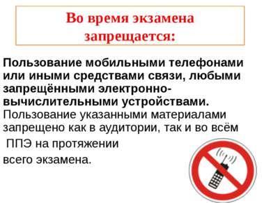 Во время экзамена запрещается: Пользование мобильными телефонами или иными ср...