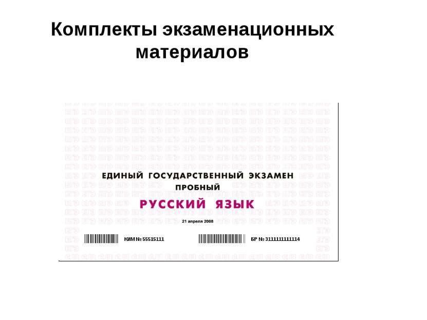 БР № 3111111111114 КИМ № 55515111 Комплекты экзаменационных материалов