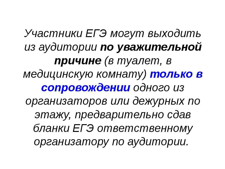 Участники ЕГЭ могут выходить из аудитории по уважительной причине (в туалет, ...