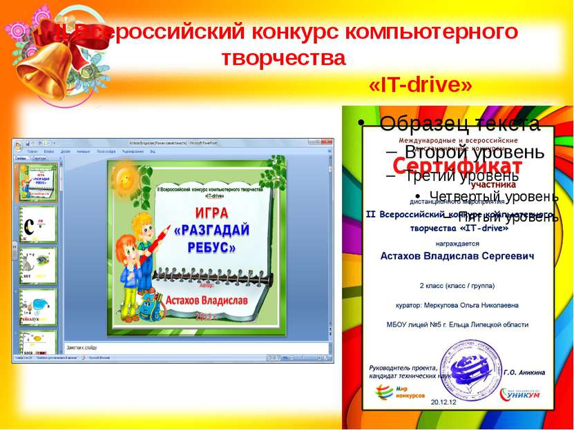II Всероссийский конкурс компьютерного творчества «IT-drive»