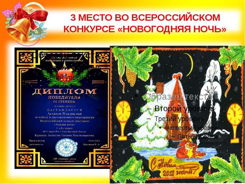 3 МЕСТО ВО ВСЕРОССИЙСКОМ КОНКУРСЕ «НОВОГОДНЯЯ НОЧЬ»