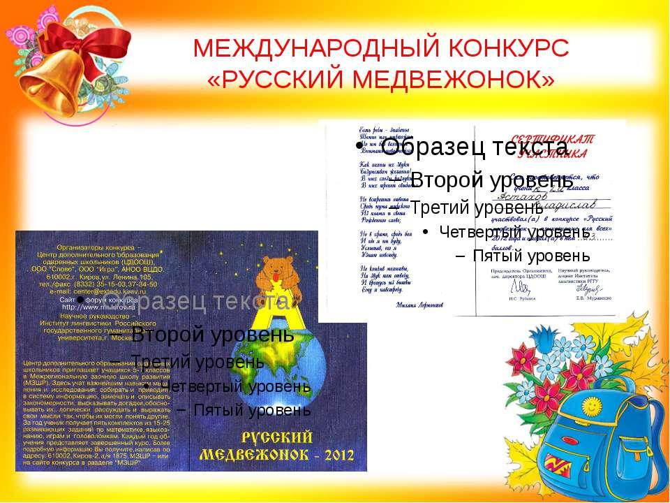 Задания к конкурсу русский медвежонок 2017