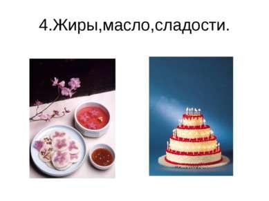 4.Жиры,масло,сладости.