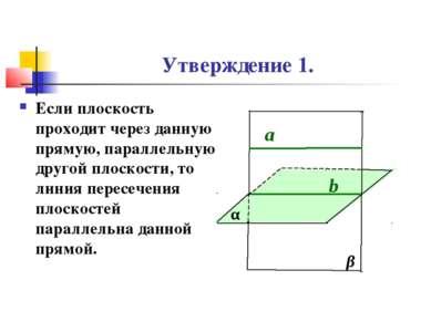 Утверждение 1. Если плоскость проходит через данную прямую, параллельную друг...