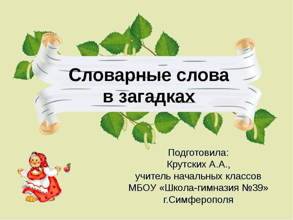 Подготовила: Крутских А.А., учитель начальных классов МБОУ «Школа-гимназия №3...