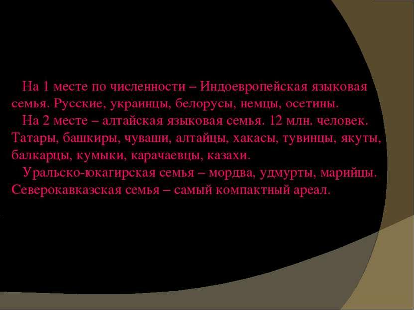 На 1 месте по численности – Индоевропейская языковая семья. Русские, украинцы...