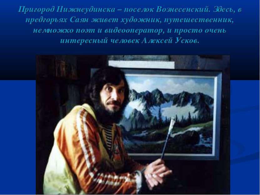 Пригород Нижнеудинска – поселок Вознесенский. Здесь, в предгорьях Саян живет ...
