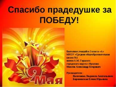 Выполнил учащийся 3 класса «А» МКОУ «Средняя общеобразовательная школа №1 име...