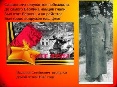 Фашистских оккупантов побеждали. До самого Берлина немцев гнали. Был взят Бер...