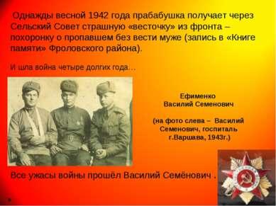 Однажды весной 1942 года прабабушка получает через Сельский Совет страшную «в...