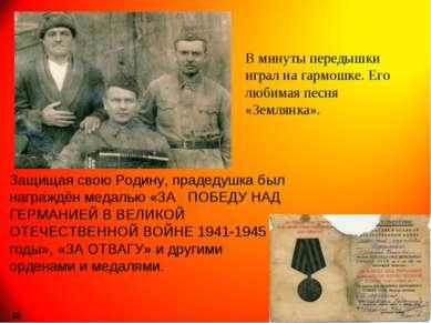 Защищая свою Родину, прадедушка был награждён медалью «ЗА ПОБЕДУ НАД ГЕРМАНИЕ...