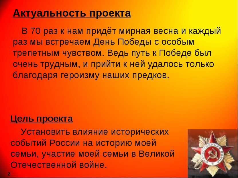 Цель проекта Установить влияние исторических событий России на историю моей с...