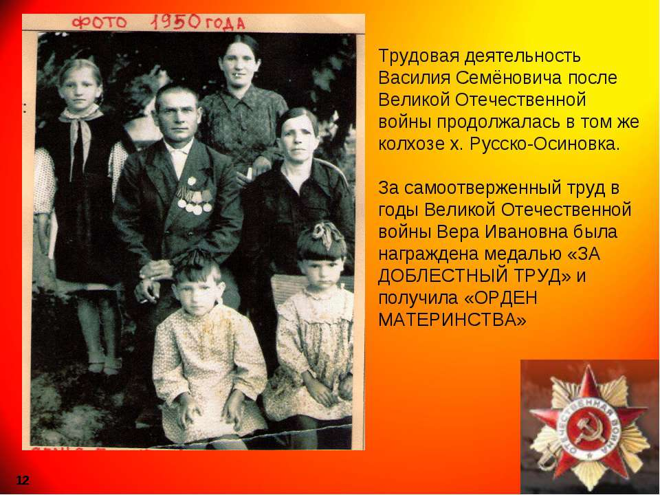 Трудовая деятельность Василия Семёновича после Великой Отечественной войны пр...