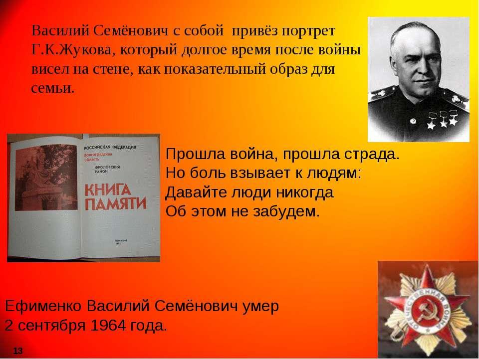 Василий Семёнович с собой привёз портрет Г.К.Жукова, который долгое время пос...