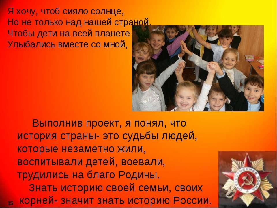 Я хочу, чтоб сияло солнце, Но не только над нашей страной, Чтобы дети на всей...