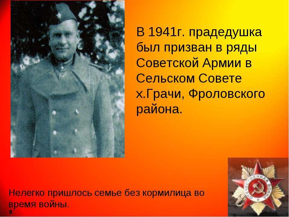 Нелегко пришлось семье без кормилица во время войны. 8 В 1941г. прадедушка бы...