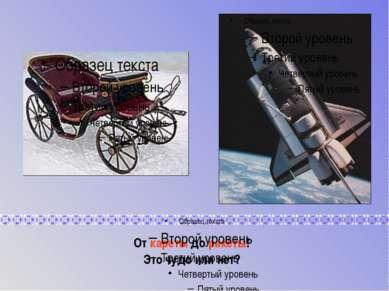 От кареты до ракеты! Это чудо или нет?
