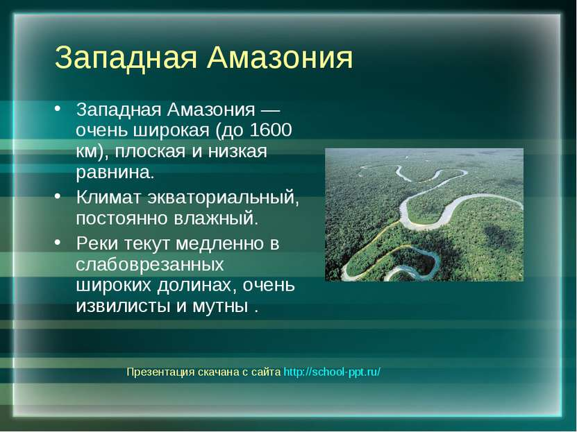 Западная Амазония Западная Амазония — очень широкая (до 1600 км), плоская и н...