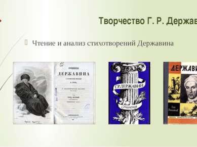 Творчество Г. Р. Державина Чтение и анализ стихотворений Державина