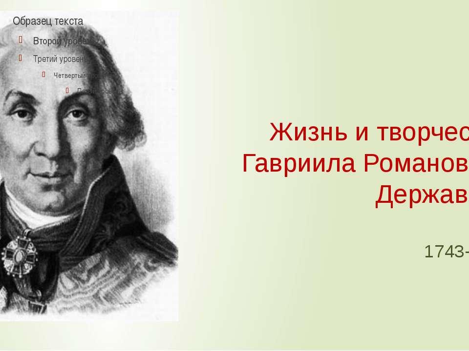 Жизнь и творчество Гавриила Романовича Державина 1743-1816