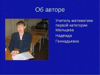 Об авторе Учитель математики первой категории Мальцева Надежда Геннадьевна