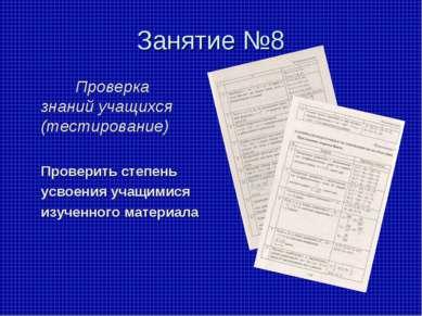 Занятие №8 Проверка знаний учащихся (тестирование) Проверить степень усвоения...