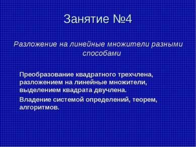 Занятие №4 Разложение на линейные множители разными способами Преобразование ...