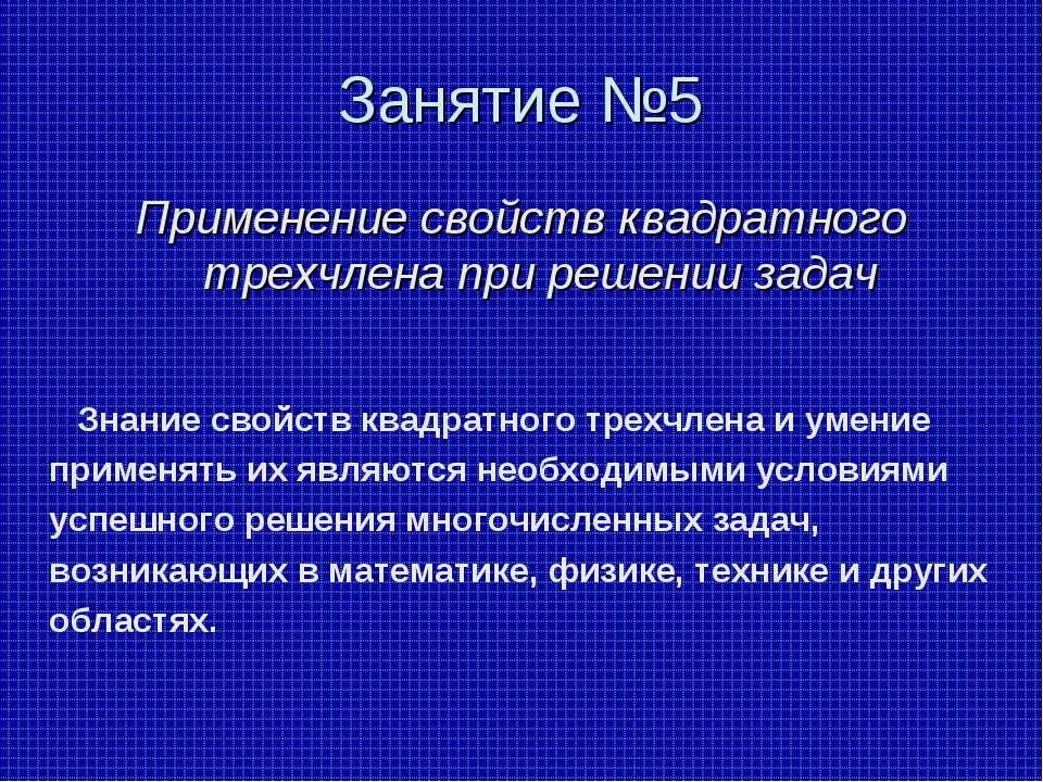 Занятие №5 Применение свойств квадратного трехчлена при решении задач Знание ...