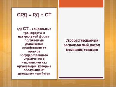 CРД = РД + СТ где СТ – социальные трансферты в натуральной форме, получаемые ...