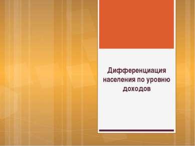 Дифференциация населения по уровню доходов