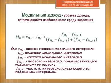 Показатели дифференциации населения по уровню доходов  Модальный доход - уро...