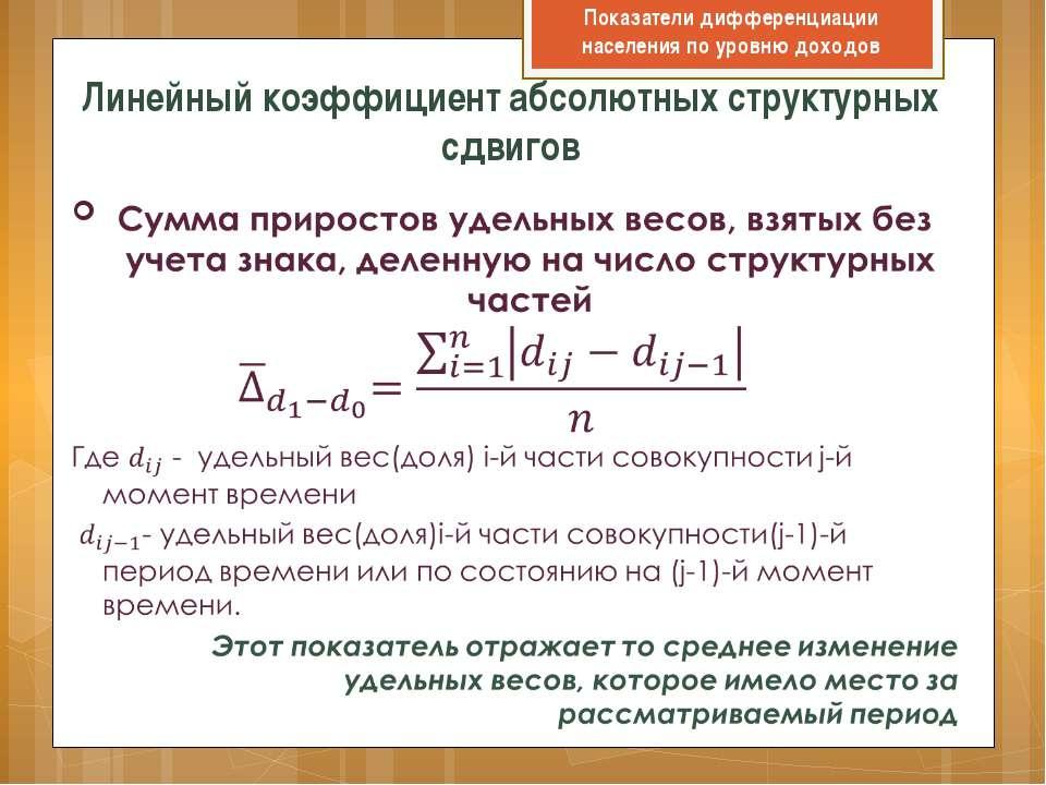 Линейный коэффициент абсолютных структурных сдвигов  Показатели дифференциац...