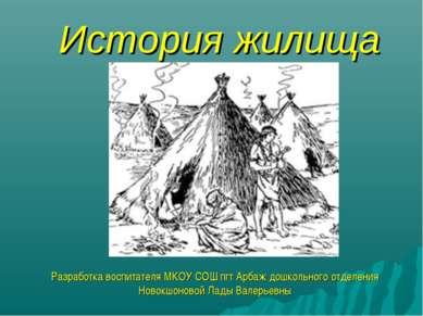 История жилища Разработка воспитателя МКОУ СОШ пгт Арбаж дошкольного отделени...