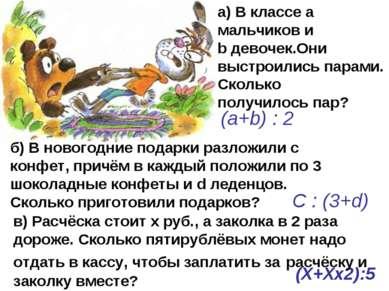 (X+Xx2):5 а) В классе а мальчиков и b девочек.Они выстроились парами. Сколько...